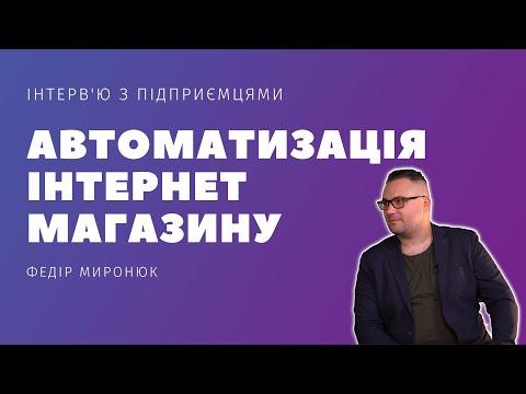 Автоматизация интернет магазина. Разговор по душам с Федором Миронюком