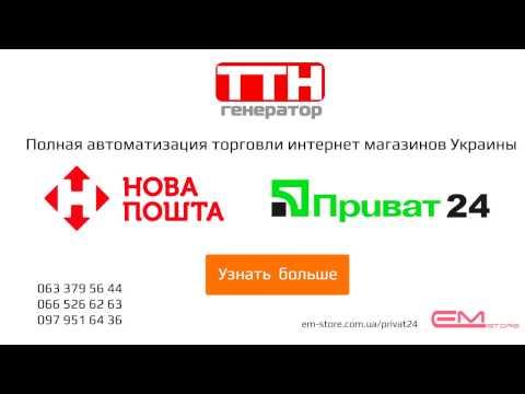 Модуль Приват24 для ТТН генератора. Проверка зачесления оплат